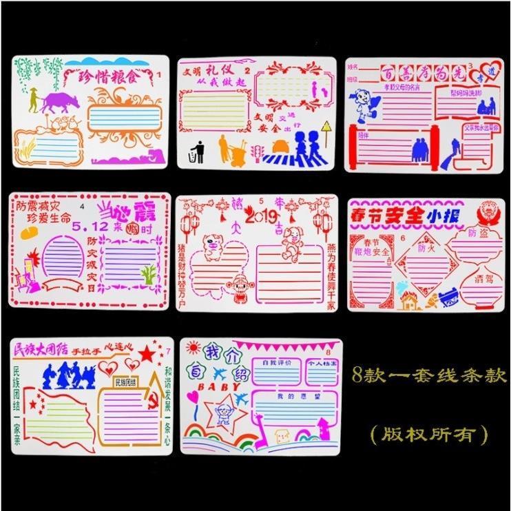 手抄报模板猪年小学生春节安全文明礼仪边框尺素材尺子小报神器