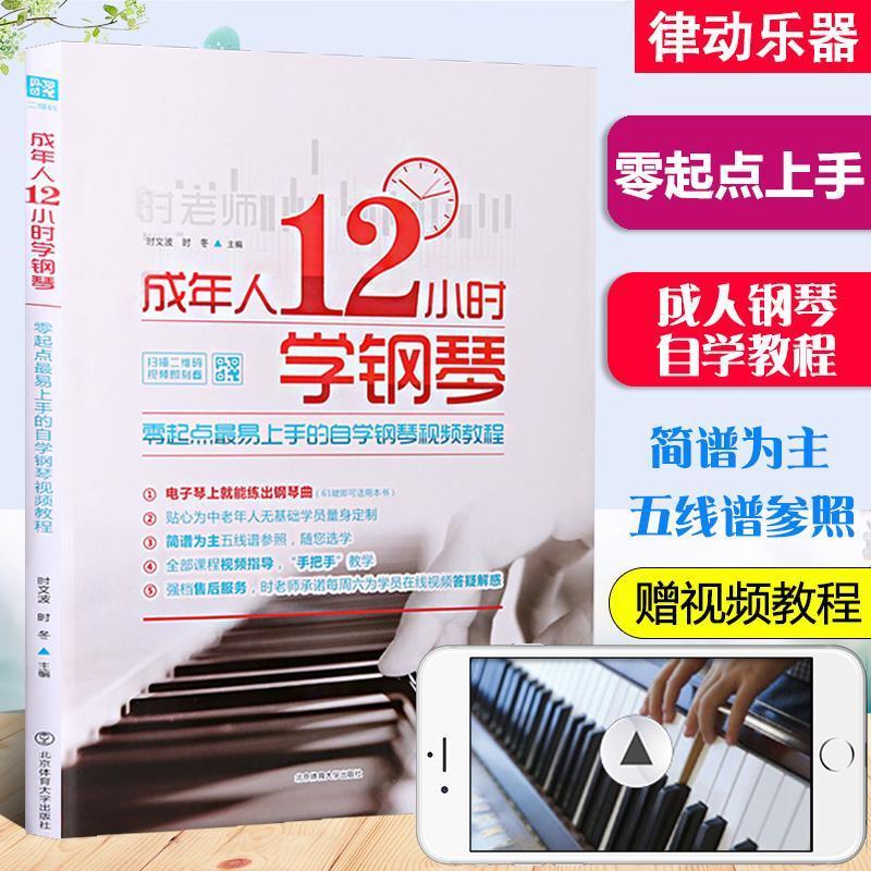 流行曲钢琴简谱 简易 学钢琴教材 成年人12小时学钢琴