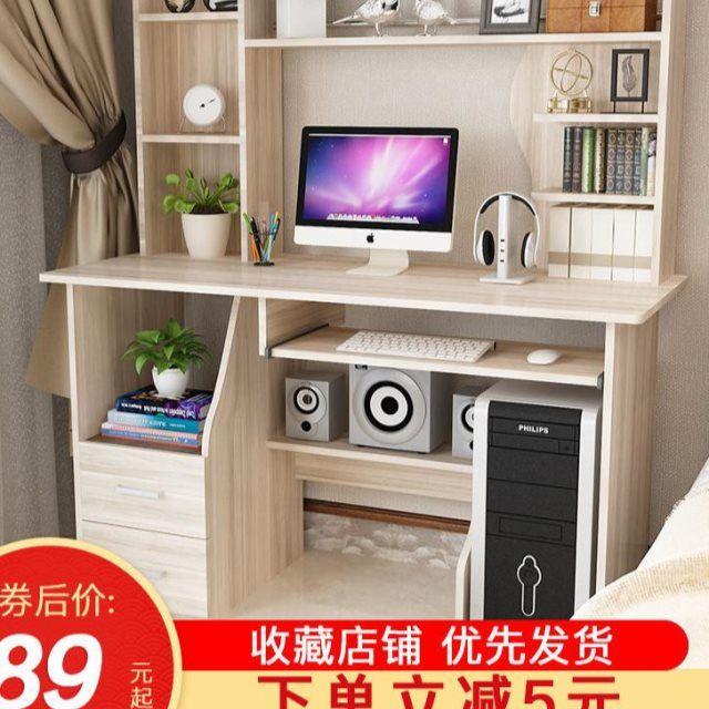 电脑桌子电脑桌台式学生卧室家用经济型简约书桌书架组合办公桌子