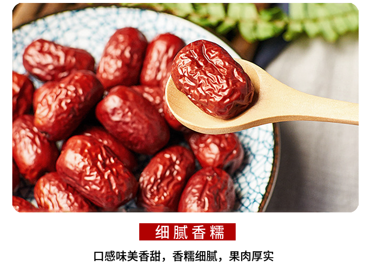 新疆和田大枣红枣批发补血5斤/3斤/2斤/1斤大红枣免洗坏果包赔