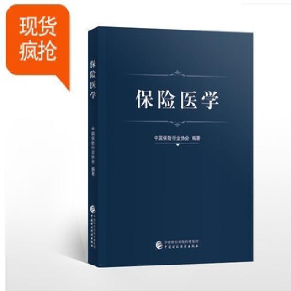 ��uӝ��}��u�_保险医学 中国保险行业协会编著 9787509582053_双氙