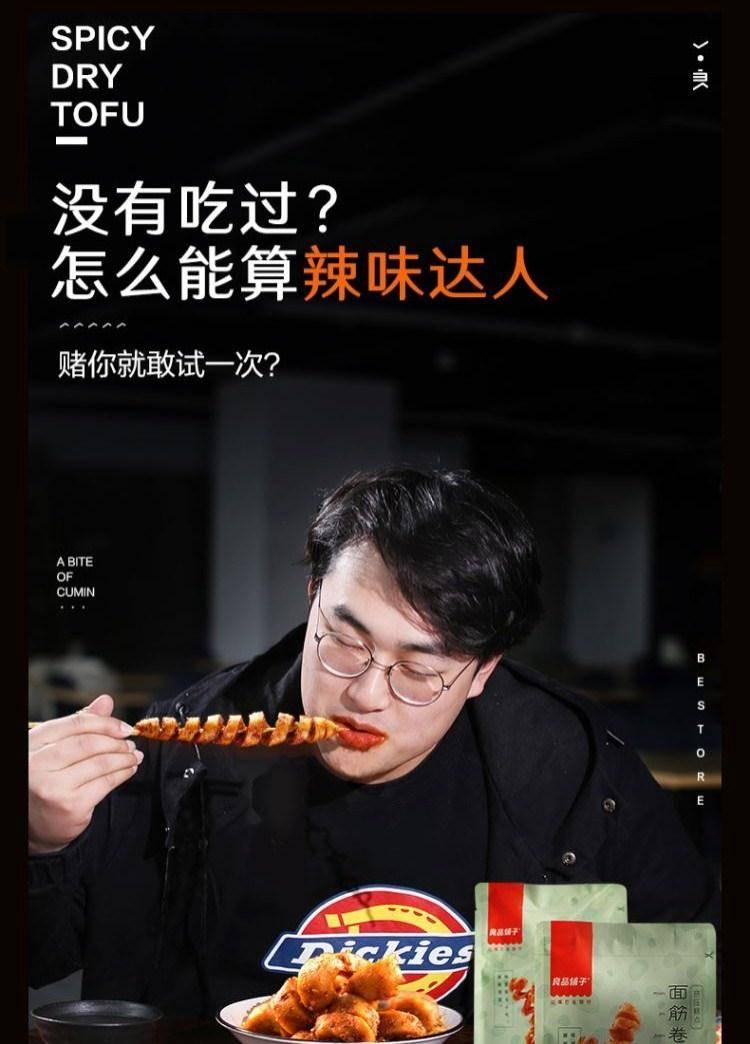 【良品铺子面筋卷120gx3/1袋】烤面筋网红辣条味零食小吃休闲食品