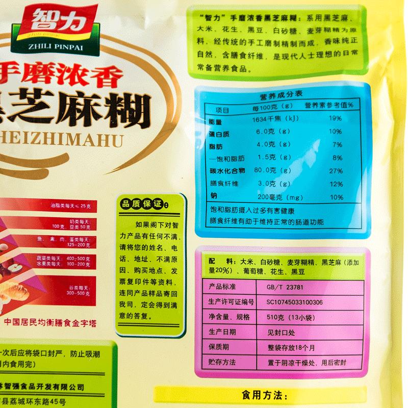 智力手磨浓香黑芝麻糊510g*2袋装 营养早餐代餐粉 甜发冲饮即食品