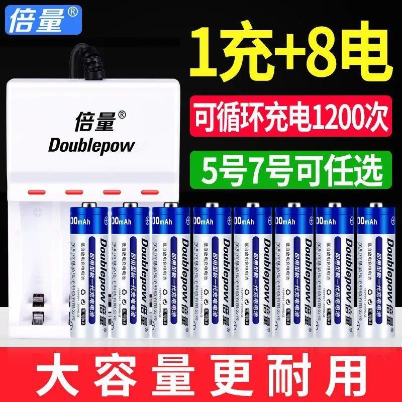 30天退换倍量5号电池7号充电电池通用充电器可充五号七号套装【3月4日发完】