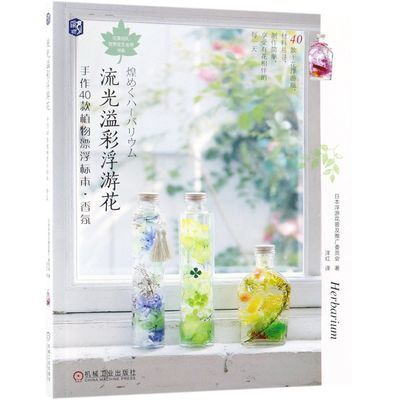流光溢彩浮游花(手作40款植物漂浮标本香氛)/花草巡礼世界花艺名