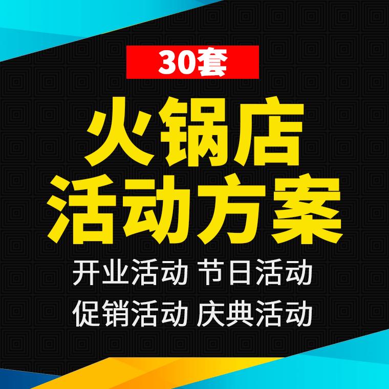 火锅店活动策划方案开业节日店庆营销促销引流推广宣传方案法策略