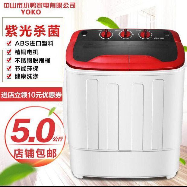 88776-小鸭迷你洗衣机小型4.5/7.2kg单杠筒半全自动波轮家用宿舍双缸桶-详情图
