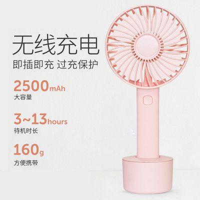 【升级款】小风扇迷你手持USB无线充电风扇便携式电风扇