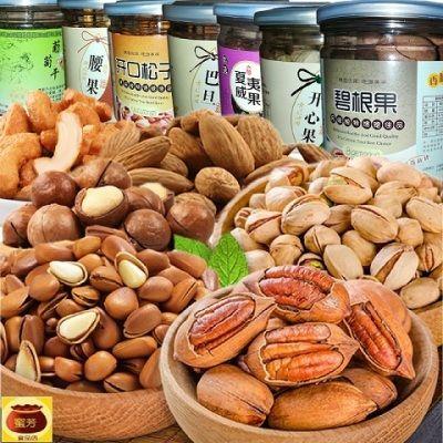 开心果碧根夏威夷果无壳巴旦木坚果500g新年货搭配组合罐装零食