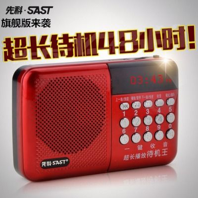 先科N518收音机 插卡音响老人晨练户外音箱便携式MP3播放器唱戏机