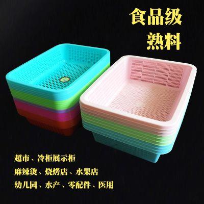 塑料篮子长方形篮大小号筐子麻辣烫筛子玩具收纳厨房沥水洗菜篮子