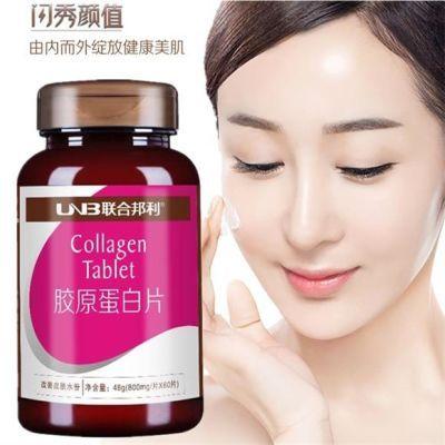 联合邦利胶原蛋白片60片改善皮肤水份非美白淡斑丸vc肽粉口服液