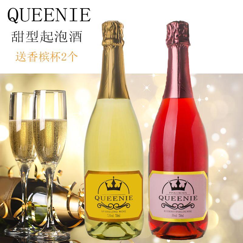 皇冠香槟起泡酒葡萄酒蓝莓气泡红酒750ml单支两瓶六瓶装香槟酒杯