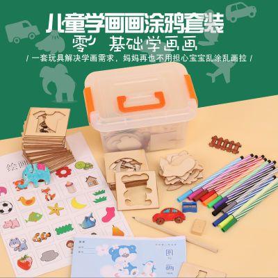 儿童画画涂色学习玩具男女孩绘画工具小学生填色模板益智礼物盒装
