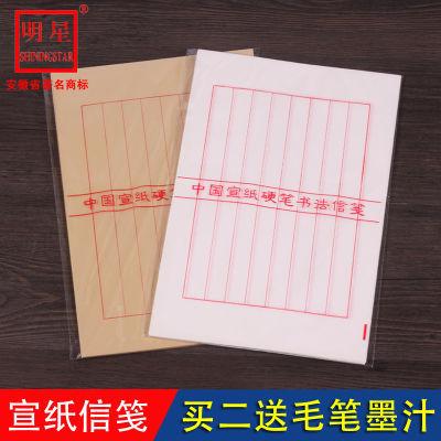 宣纸信笺纸小楷毛笔纸硬笔钢笔软笔书法作品专用熟宣信纸竖格八行