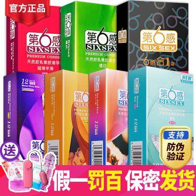 第六感避孕套超薄螺纹颗粒冰火狼牙01安全套成人用品情趣计生用品