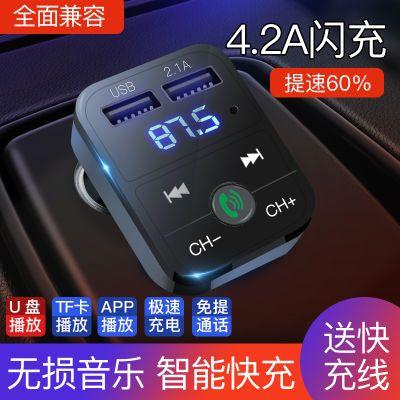车载充电器mp3蓝牙手机免提电话点烟口车充头电器汽车用品快充