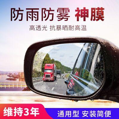 汽车后视镜防雨防水膜小圆镜高清透光倒车镜防远光防眩镜防雾贴膜