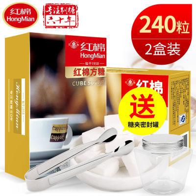【送糖夹+密封罐】红棉方糖2盒装240粒方块糖咖啡伴侣白砂糖调糖
