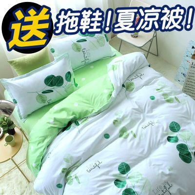 水洗棉夏被件套男生用品夏凉套床单带洞床上床罩套床裙单件寝室套