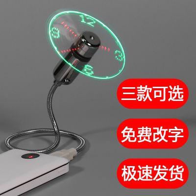 抖音改字USB迷你时钟小电风扇带闪字LED时间显示DIY创意生日礼物