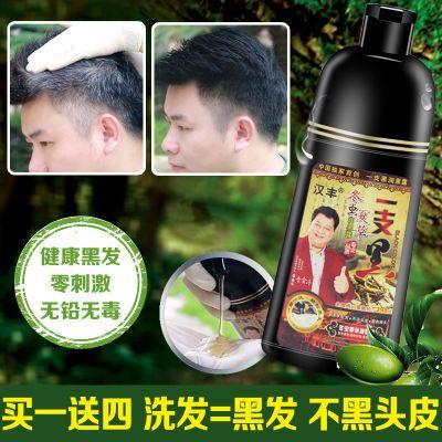 一洗黑纯植物洗发水黑色永久染发剂不伤发染头发膏敬亲恩白转黑发