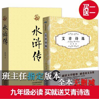 艾青诗选 水浒传120回完整版无删减白话文 文言文 班主任推荐必读