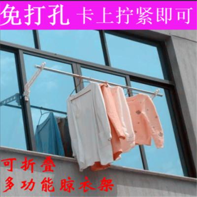 窗户晾衣架折叠免打孔不锈钢阳台防盗窗晾衣杆晾衣架晒衣杆晒衣架