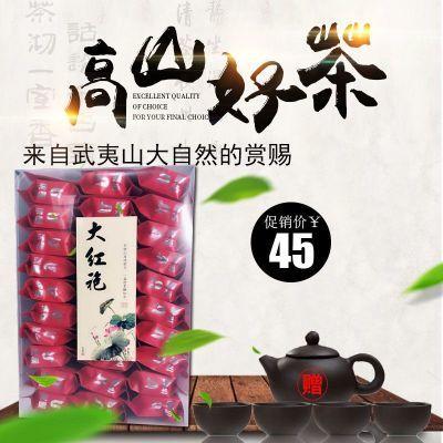 【买就送茶具5件套】武夷山红茶大红袍茶叶肉桂水仙非铁观音茶叶