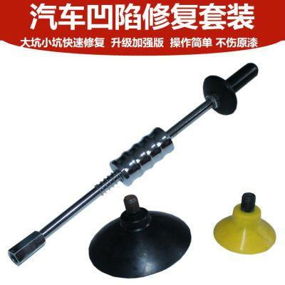 汽车凹陷修复工具手动吸盘器配件大拉锤免钣金整形凹痕修复神器