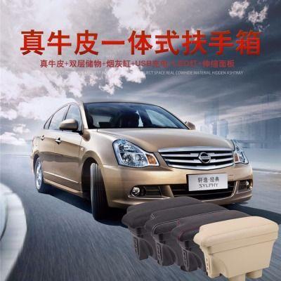 经典轩逸尼桑骐达颐达启辰D50R50专用一体扶手箱专用中央手扶箱