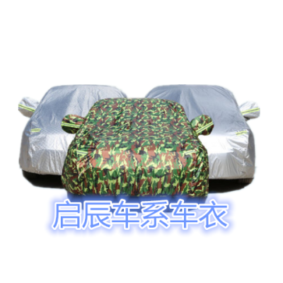 启辰新D60T90T70M50VR50T70XD50R30R50X晨风VOWViWa汽车车衣车罩