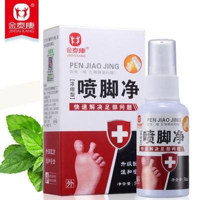 【2盒装】【金泰康 7天去脚气】草本植物脚气药膏喷剂去脚臭脱皮