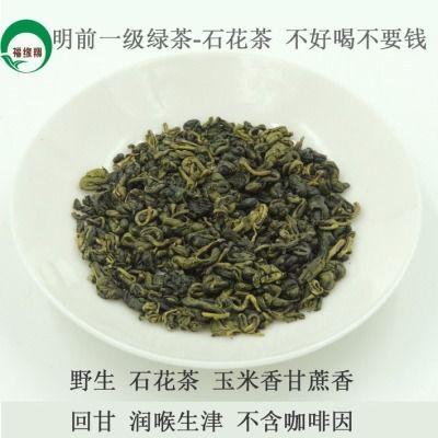 石花茶英德野生绿茶石岩茶散装厂家直销 石崖茶袋装500福缘翔茶叶