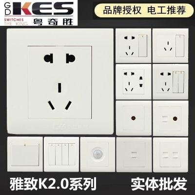粤奇胜电气雅致K2.0开关插座86型五孔二三插单控双联开关面板