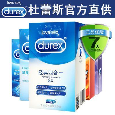 正品杜蕾斯避孕套男用套套中号超薄安全套夫妻计生情趣成人用品