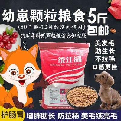 狐狸饲料颗粒幼狐粮金毛泰迪增肥狗粮助生长发育美毛全犬期天然粮