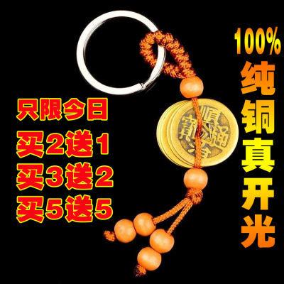 五帝钱挂件五帝钱中国结五帝钱钥匙扣五帝钱开光真品五帝币铜钱