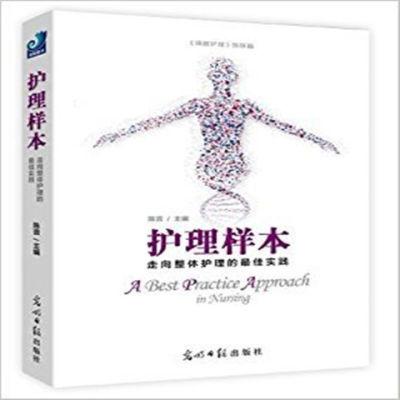 护理样本 走向整体护理的最佳实践 张中南 光明日报出 中国健康界