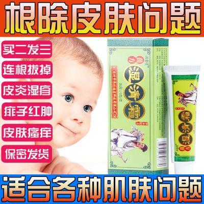 苗药儿童湿疹宝宝止痒药膏蚊虫叮咬婴儿去痱子过敏草本抑菌乳膏