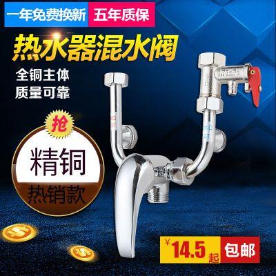 全铜电热水器混水阀明装开关冷热U型混合阀龙头淋浴花洒通用配件
