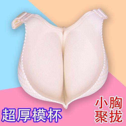 (正常发货)小胸平胸专用文胸超厚8cm无钢圈加厚聚拢特厚无痕内衣