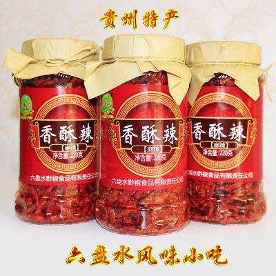 贵州特产香辣脆下饭辣椒220g麻辣味香酥辣麻辣小吃香辣酥办公零食