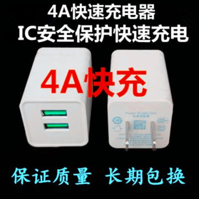 手机充电器充电头4A快充数据线安卓快充直充头多口通用4A快充电器