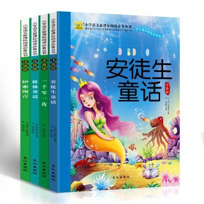 全套4册安徒生童话格林童话彩图注音版 儿童故事书小学生课外阅读