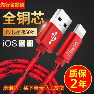 苹果手机充电器线2米加长3米通用快充5s/6/6s/6plus/7p/8数据线头
