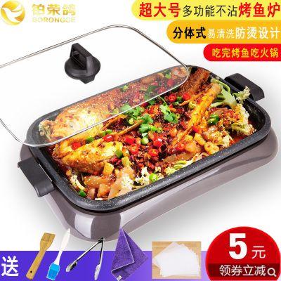 韩式多功能商用烤鱼炉子电烤盘分体式易清洗纸上巫山包鱼不沾烤肉