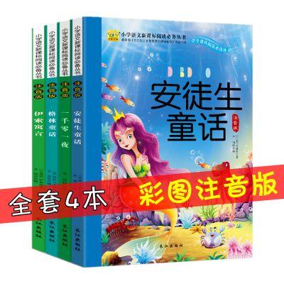 4册安徒生童话格林童话伊索寓言注音版 儿童故事书小学生课外阅读