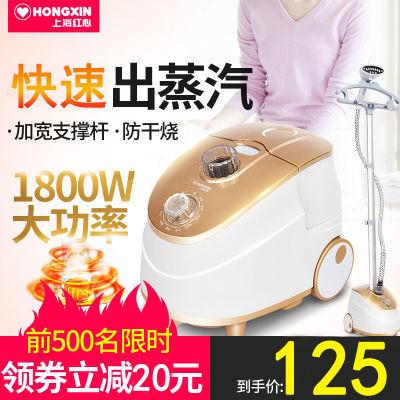 上海红心蒸汽挂烫机家用手持挂立式熨烫机电熨斗大功率多档位