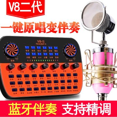手机电脑直播声卡V8快手YY直播K歌录音电音变音主播喊麦设备通用
